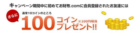 お財布.com新規会員登録