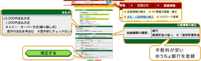 A8.net支払い設定