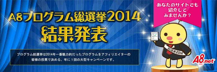 プログラム総選挙2014