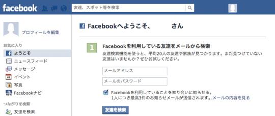 Facebookへようこそ