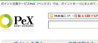 PeX検索