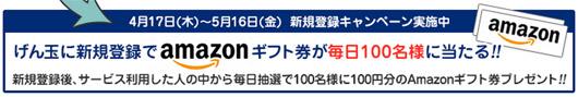げん玉Amazonギフト券キャンペーン