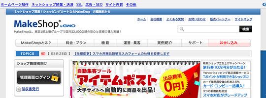 ネットショップ開業サービスMakeShop