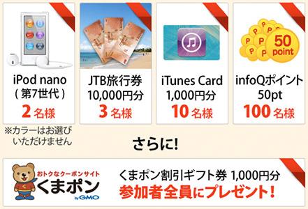 infoQスマホ対応キャンペーン商品