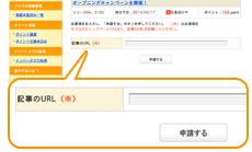記事URL申請