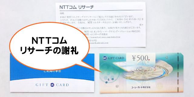 NTTコムリサーチの謝礼