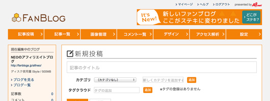 ファンブログ管理画面