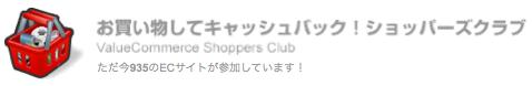 ショッパーズクラブ