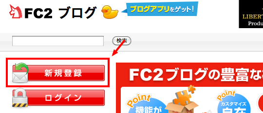 FC2ブログ新規登録