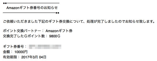 Gポイント交換メール