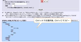 HTMLタグをコピー