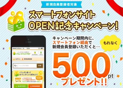 新規登録500円キャンペーン