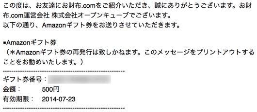 お財布.comAmazonギフト券当選メール