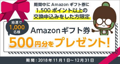 マクロミルAmazonギフト券キャンペーン