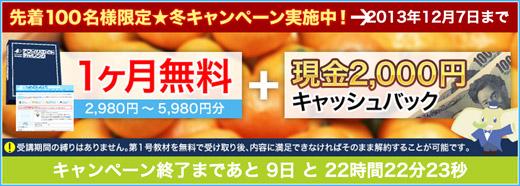 2000円キャッシュバックキャンペーン