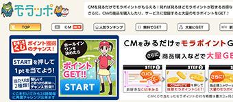 CM動画視聴・CMくじ