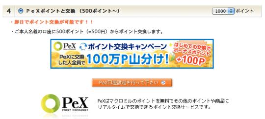 PeXへマクロミルポイントを交換