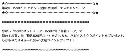 honto-x-ハピタス企画!初回ボーナスキャンヘ