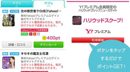 モバトク通帳:Y!プレ