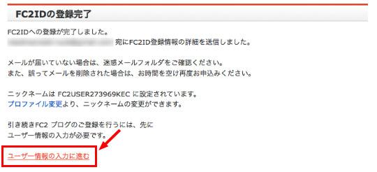 FC2IDの登録完了