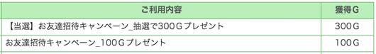 Gポイント通帳