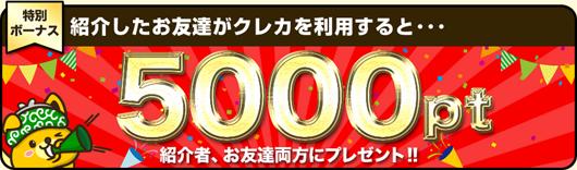 クレカ利用で5000P