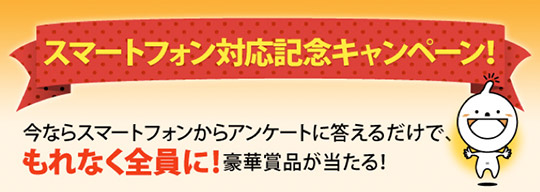 infoQスマートフォン対応記念キャンペーン
