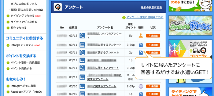 infoQからのアンケート