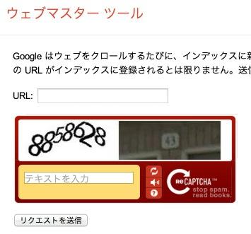 googleにサイト登録