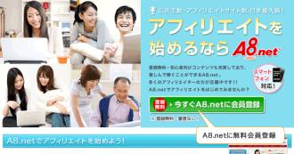 A8.netに無料会員登録