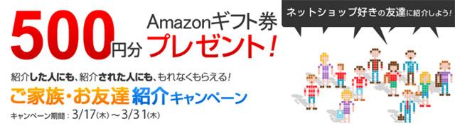 ハピタスAmazonギフト券キャンペーン